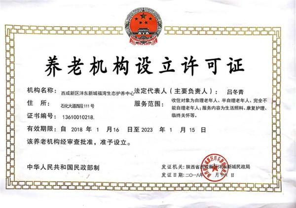 养老机构设立许可证