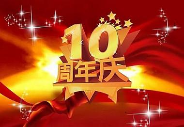 """福湾生态护养中心""""10周年庆""""优惠活动大酬宾"""