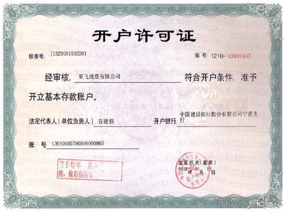 西安电缆厂家开户许可证