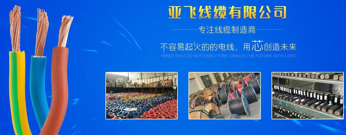 西安橡胶电缆厂家