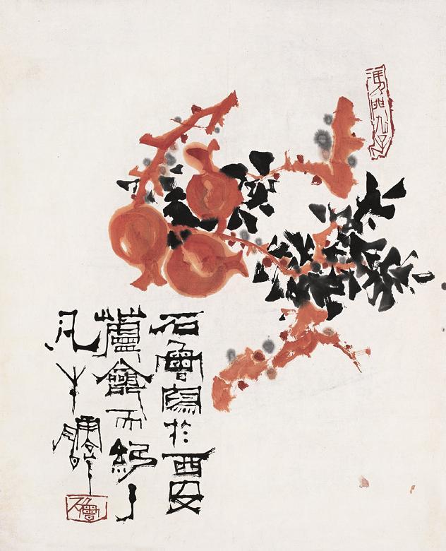 石鲁字画收藏