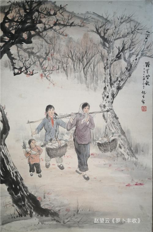 赵望云字画
