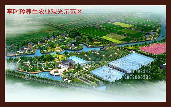 湖北园林景观设计—李时珍养生农业观光示范区