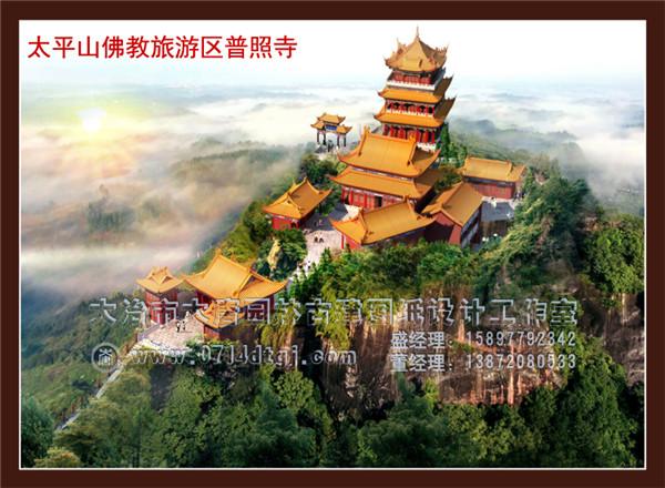 湖北风景区施工设计太平山佛教旅游规划
