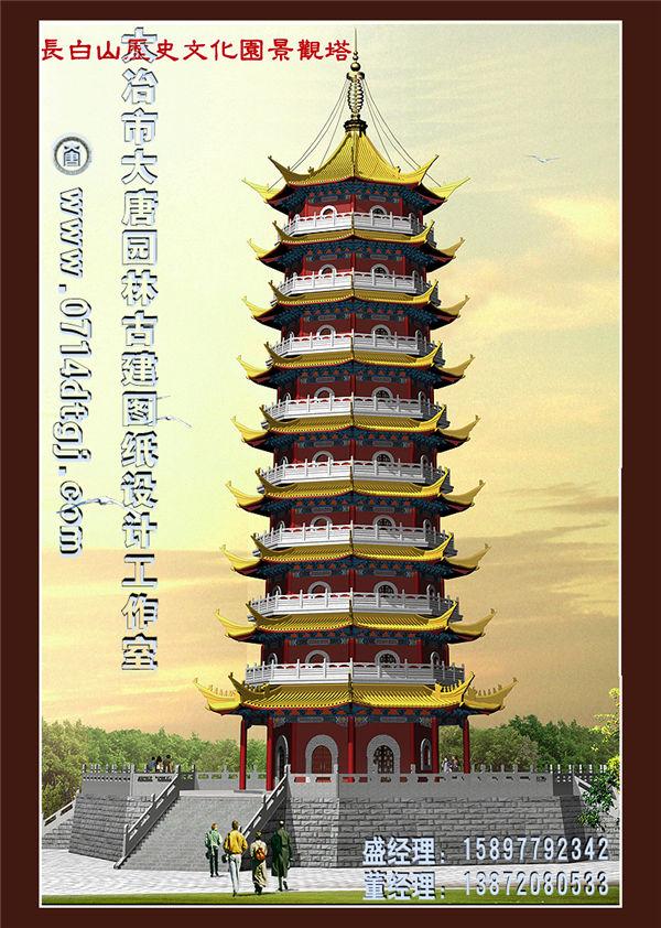 湖北风景区施工设计—长白山历史文化园景观塔