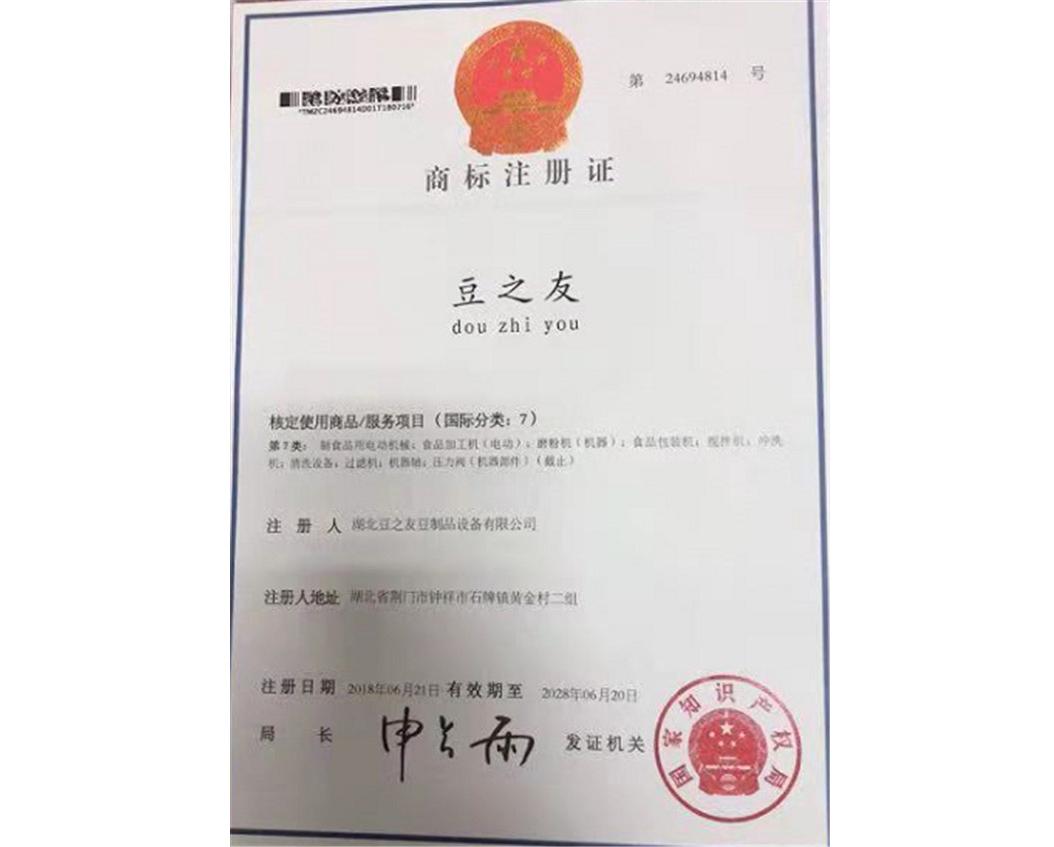 湖北豆之友商标注册证