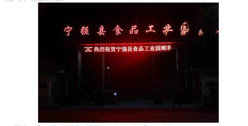 豆制品成整套设备——宁强县食品工业园