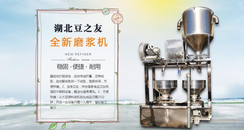 湖北三联磨浆机网上现金打鱼棋牌游戏平台——湖北逸豆香食品有限公司