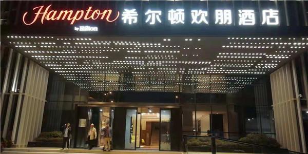 武汉夹丝玻璃——希尔顿欢朋酒店案例