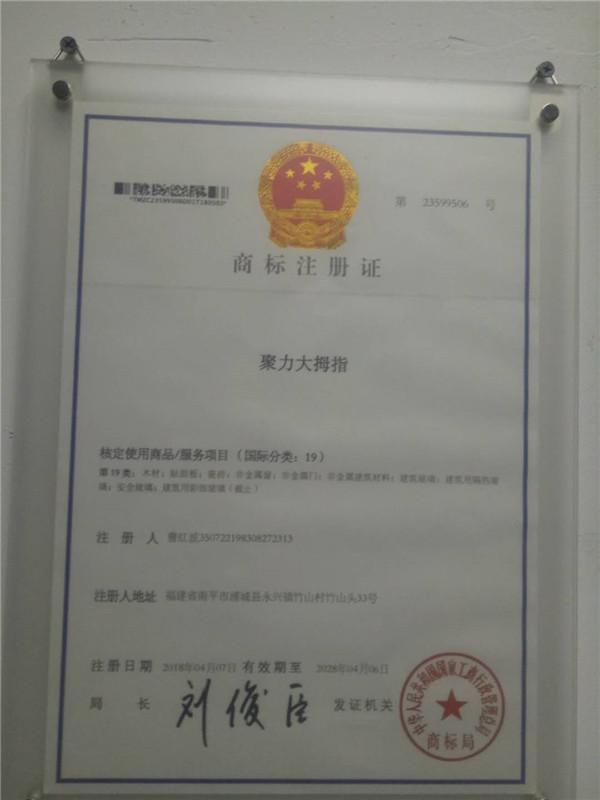 武汉市汉阳区大拇指玻璃工艺加工部商标注册证