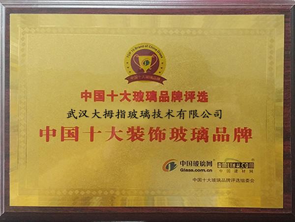 中国十大装饰玻璃品牌