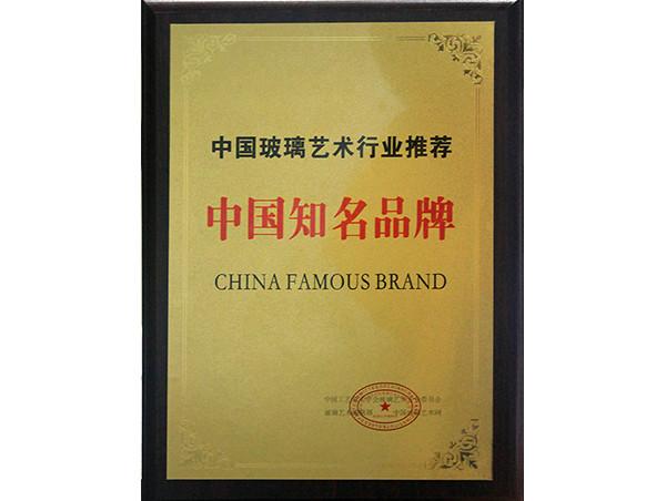中国玻璃艺术行业推荐——中国知名品牌