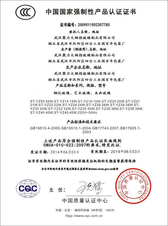 大拇指夹丝玻璃产品认证证书