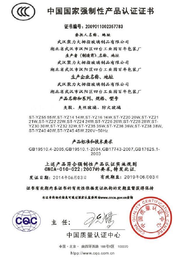 大拇指夹胶玻璃产品认证证书