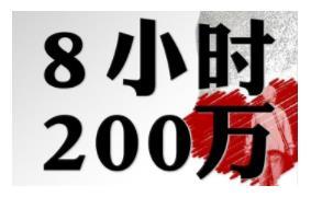 """""""香港李伯罗伯专项救助基金""""筹款已达成200万元的目标"""