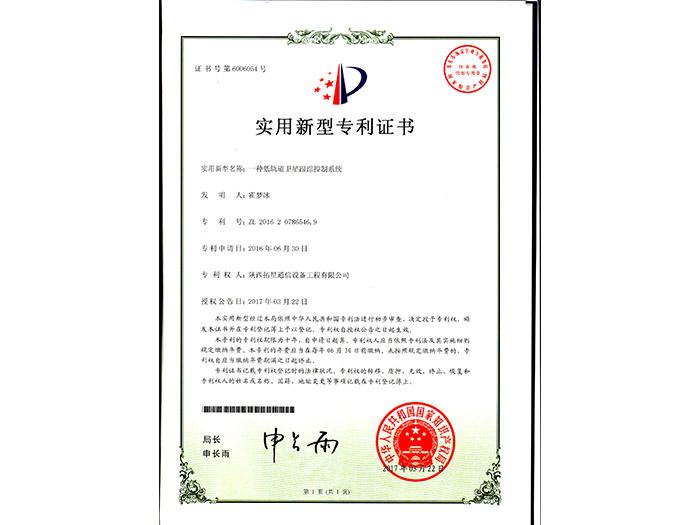 一种低轨道卫星跟踪控制系统专利证书