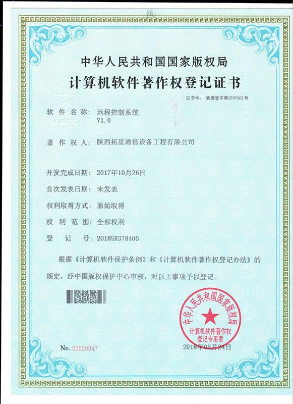 远程控制系统计算机著作权登记证书