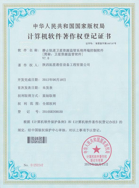 卫星资源监控软件计算机著作权登记证书