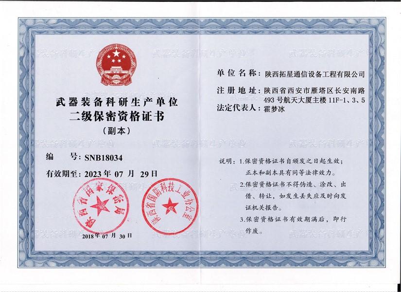 武器装备科研生产单位二级保密资格证书
