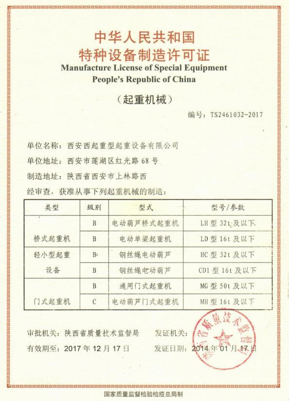 特种设备制造许可证:起重机械