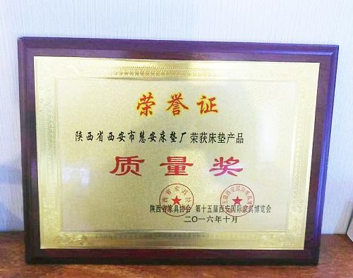 質量獎榮譽證