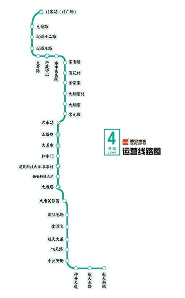 西安地铁四号线今日10时开通试运营