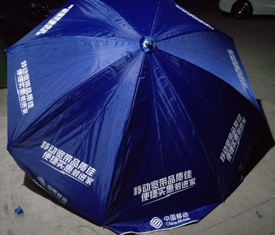 西安移动分公司与东丽礼品合作礼品伞