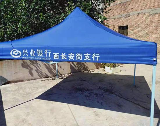东丽礼品店与西安西长安街兴业银行合作的帐篷太阳伞