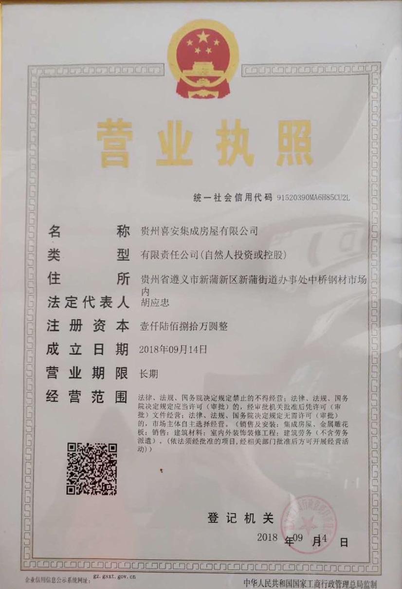 贵州喜安集成房屋极速飞艇官网营业执照