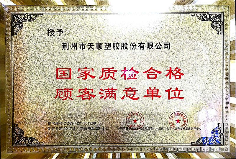 国家质检合格单位