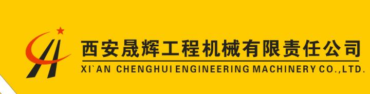 西安晟辉工程机械有限责任公司