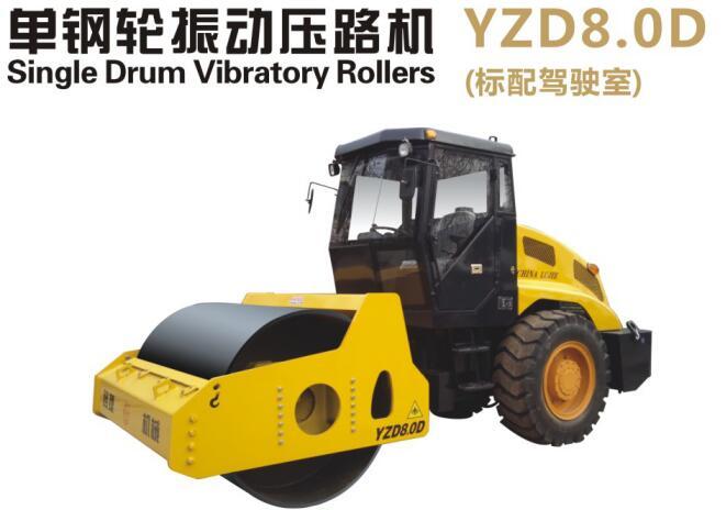 YZD8.0D单钢轮震动压路机