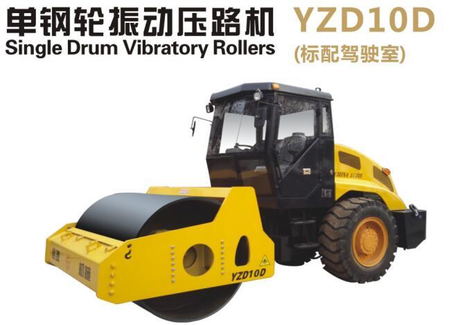 YZD10D单钢轮震动压路机