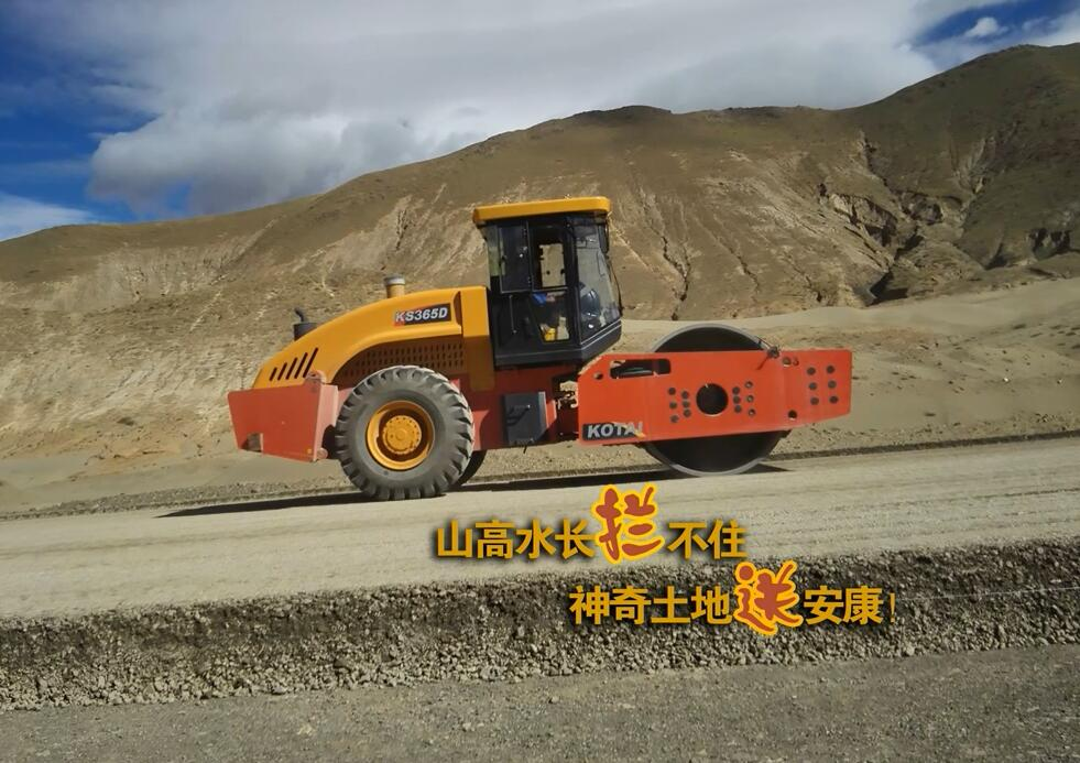 科泰压路机助力西藏公路建设 促进区域经济发展