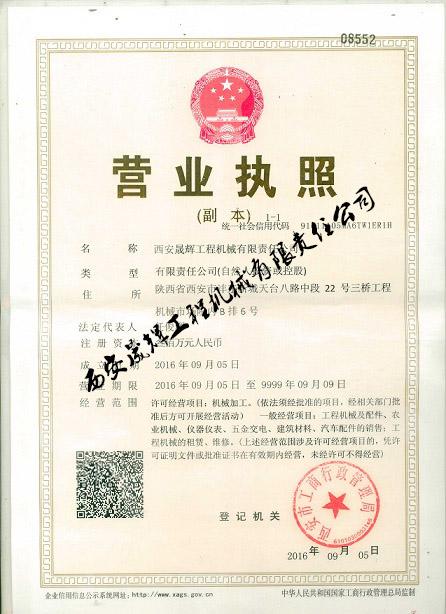 晟辉工程机械营业执照