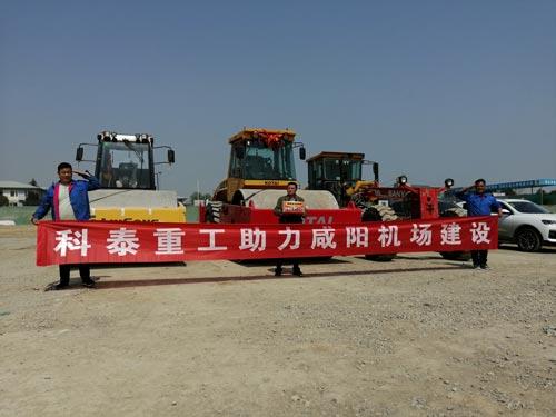晟辉工程机械携手科泰重工助力咸阳机场建设