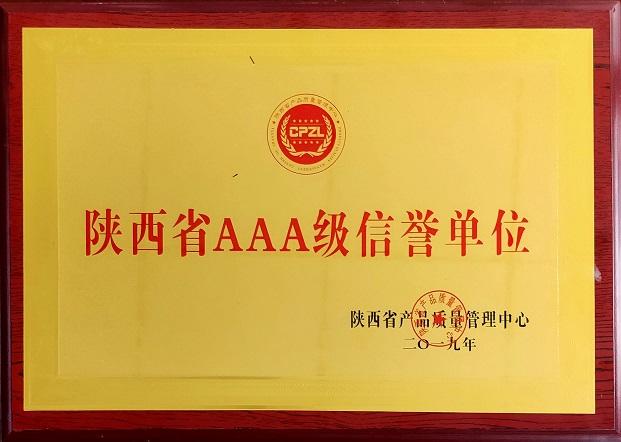 西安晟辉工程机械荣获陕西省AAA级信誉单位