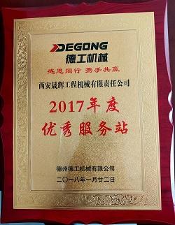 西安晟辉工程机械荣获2017年度优秀服务站
