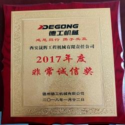 西安晟辉工程机械有限公司荣获2017年度非常诚信奖