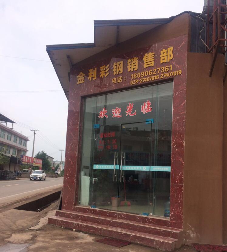 简阳市金利钢结构工程有限公司销售部
