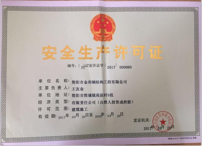 简阳市金利安全生产许可证