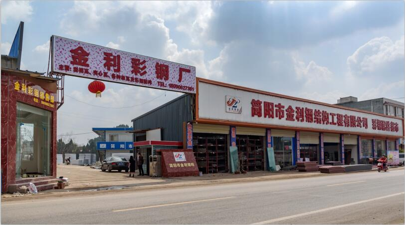 简阳市金利钢结构工程有限公司厂区大门
