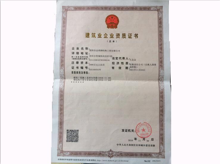 简阳市金利建筑业企业资质证书