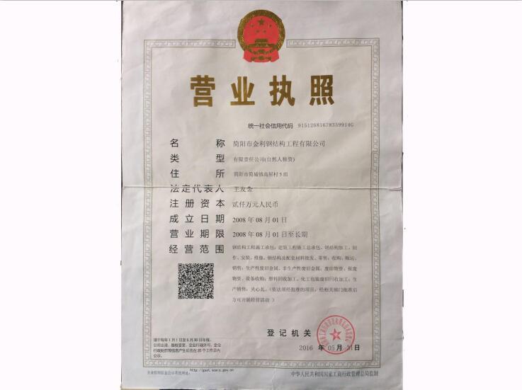 简阳市金利钢结构工程有限公司营业执照