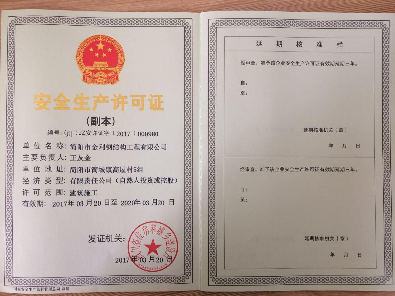 简阳市金利安全生产许可证副本