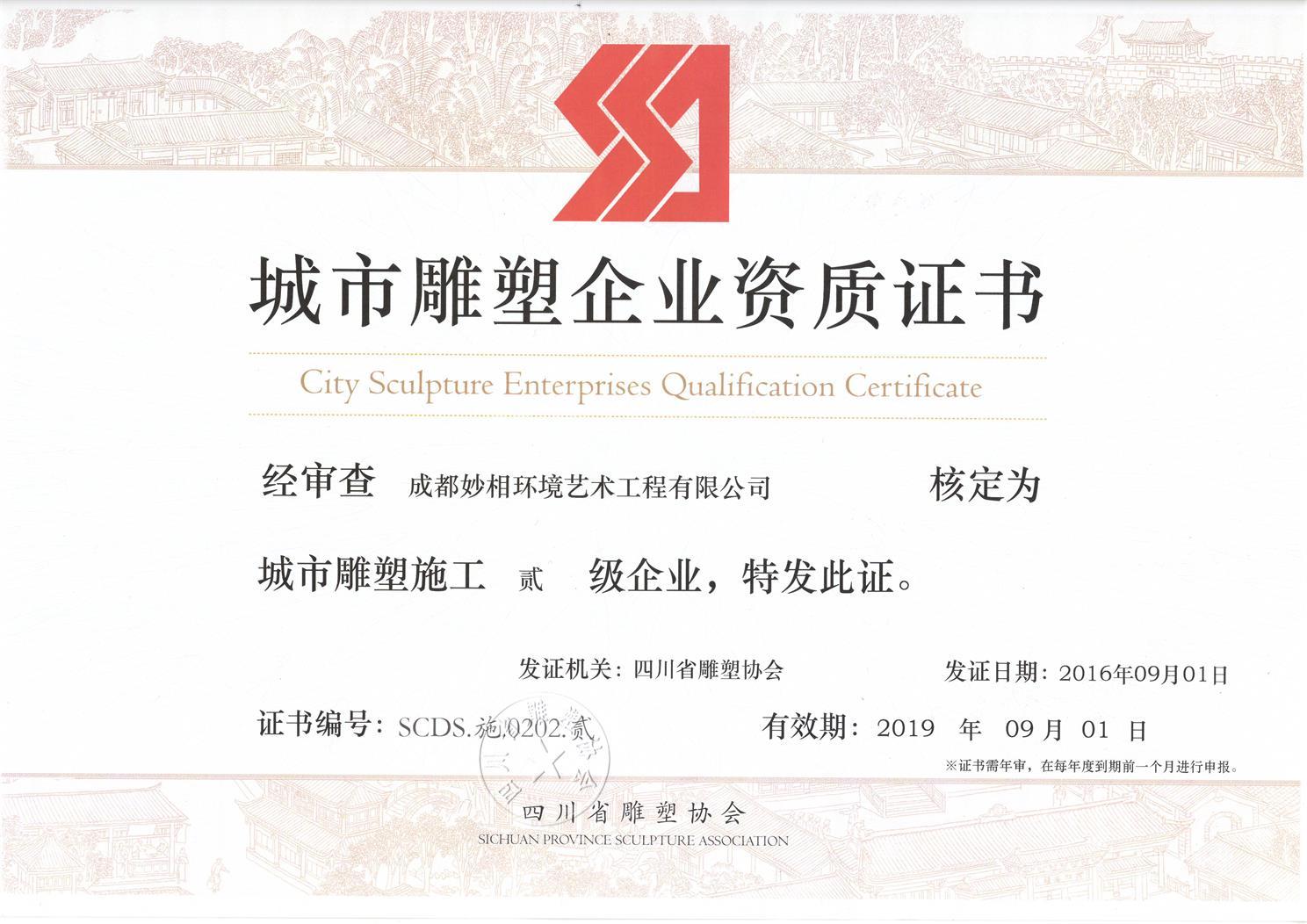 四川城市乐动体育怎么下载企业资质证书