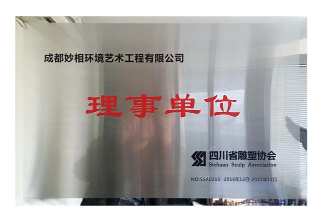 """四川省雕塑协会""""理事单位"""""""
