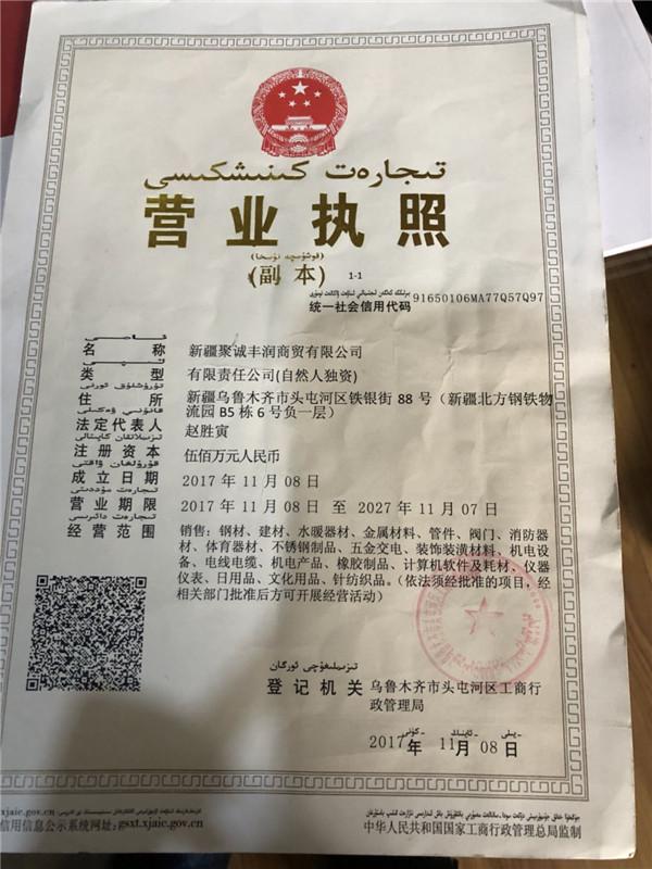万博manbetx网站聚诚丰润商贸有限公司营业执照