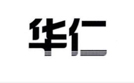 华仁牌商标注册