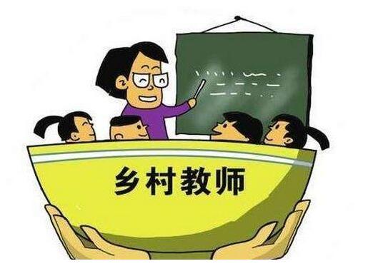 重点提高教师薪资待遇